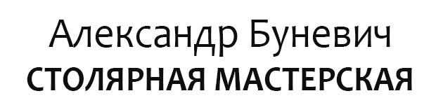 На главную Столярная мастерская Александра Буневича