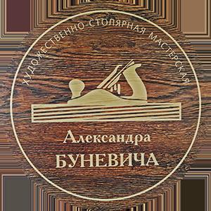 Столярная мастерская Александра Буневича